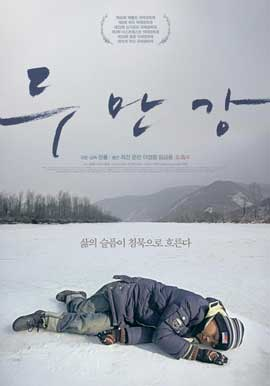 Dooman River - 11 x 17 Movie Poster - Korean Style E