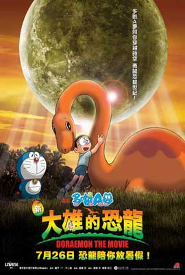 Doraemon: Nobita's Dinosaur - 27 x 40 Movie Poster - Style A