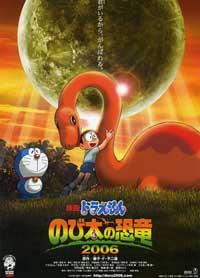 Doraemon: Nobita's Dinosaur - 11 x 17 Movie Poster - Japanese Style A