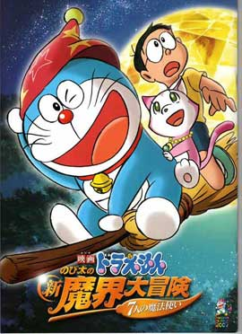 Doraemon the Movie: Nobita's New Great Adventure Into the Underworld - The Seven Magic Users - 11 x 17 Movie Poster - Japanese Style A