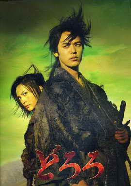 Dororo - 27 x 40 Movie Poster - Japanese Style A