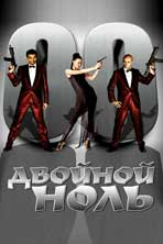 Double Zero - 11 x 17 Movie Poster - Russian Style A