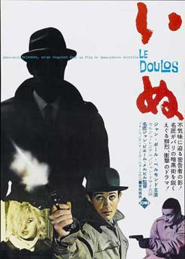 Doulos: The Finger Man - 11 x 17 Movie Poster - Japanese Style A
