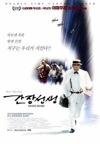 Dr. Akagi - 11 x 17 Movie Poster - Korean Style A