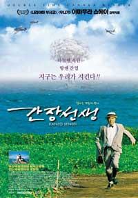 Dr. Akagi - 11 x 17 Movie Poster - Korean Style B