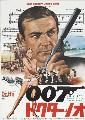 Dr. No - 11 x 17 Movie Poster - Japanese Style D