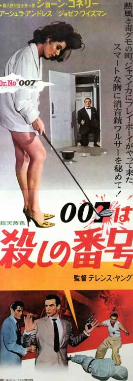Dr. No - 13 x 37 Movie Poster - Japanese Insert