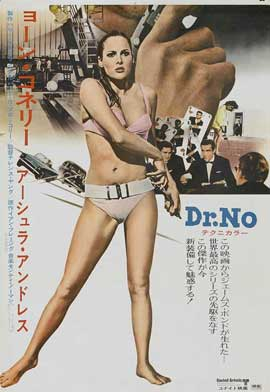 Dr. No - 11 x 17 Movie Poster - Japanese Style C