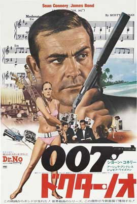 Dr. No - 27 x 40 Movie Poster - Japanese Style B