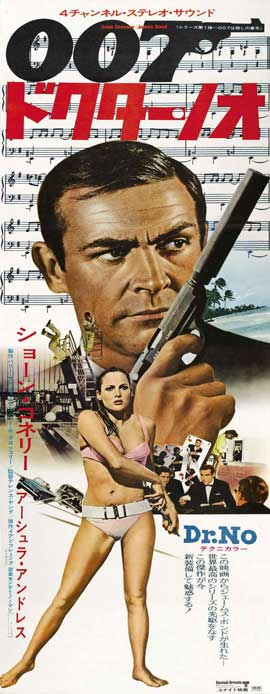 Dr. No - 14 x 36 Movie Poster - Japanese Style A
