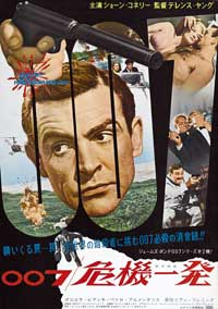 Dr. No - 11 x 17 Movie Poster - Japanese Style E