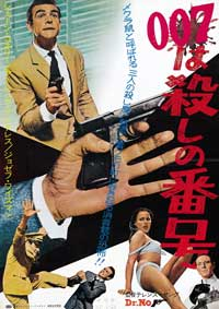 Dr. No - 30 x 50 Movie Poster - Japanese Style C