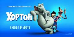 Dr. Seuss' Horton Hears a Who! - 14 x 36 Movie Poster - Russian Style A