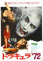 Dracula A.D. 1972/Crescendo - 27 x 40 Movie Poster - Japanese Style A