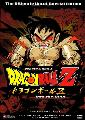 Dragon Ball Z - 11 x 17 Movie Poster - Style B