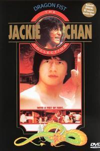 Dragon Fist - 11 x 17 Movie Poster - Dutch Style A