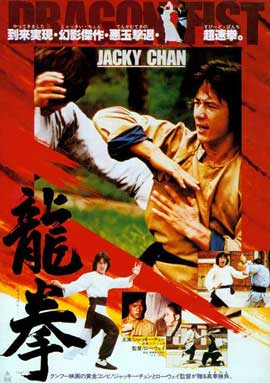 Dragon Fist - 11 x 17 Movie Poster - Japanese Style A