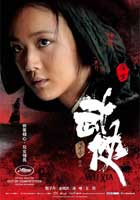 Dragon - 11 x 17 Movie Poster - Taiwanese Style E