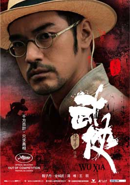 Dragon - 11 x 17 Movie Poster - Taiwanese Style B