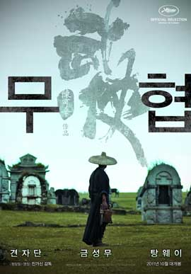 Dragon - 11 x 17 Movie Poster - Korean Style A