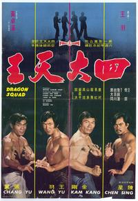 Dragon Squad - 27 x 40 Movie Poster - Foreign - Style A