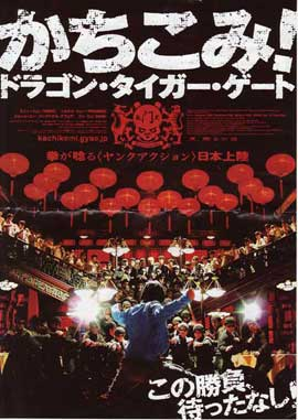 Dragon Tiger Gate - 11 x 17 Movie Poster - Japanese Style A