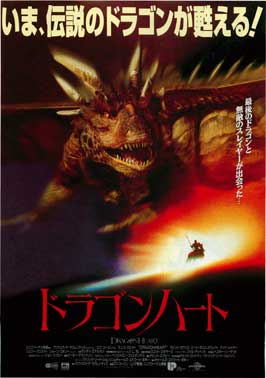 Dragonheart - 11 x 17 Movie Poster - Japanese Style A