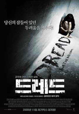 Dread - 27 x 40 Movie Poster - Korean Style A