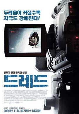 Dread - 27 x 40 Movie Poster - Korean Style B