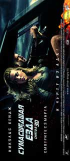 Drive Angry 3D - 20 x 40 Movie Poster - Russian Style A