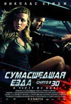 Drive Angry 3D - 11 x 17 Movie Poster - Russian Style B