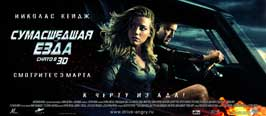 Drive Angry 3D - 20 x 40 Movie Poster - Style A