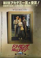 Driving Miss Daisy - 11 x 17 Movie Poster - Japanese Style A