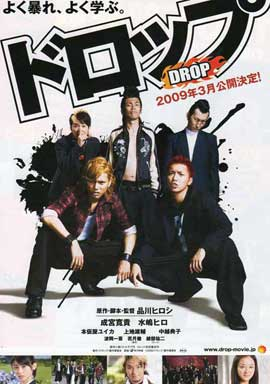 Drop - 11 x 17 Movie Poster - Japanese Style A