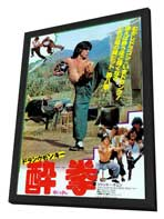 Drunken Master - 11 x 17 Movie Poster - Japanese Style A - in Deluxe Wood Frame