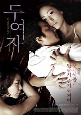 Du yeoja - 11 x 17 Movie Poster - Korean Style A