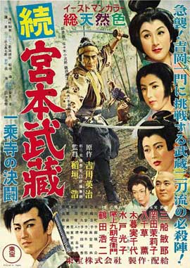 Duel at Ichijoji Temple - 11 x 17 Movie Poster - Japanese Style A