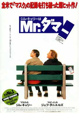 Dumb & Dumber - 27 x 40 Movie Poster - Japanese Style A