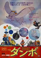 Dumbo - 11 x 17 Movie Poster - Japanese Style A