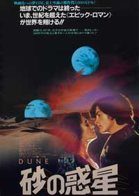 Dune - 27 x 40 Movie Poster - Japanese Style B