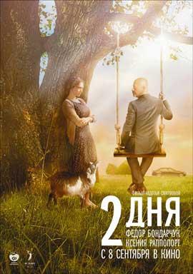 Dva dnya - 27 x 40 Movie Poster - Russian Style A