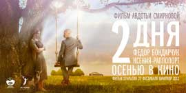 Dva dnya - 20 x 40 Movie Poster - Russian Style A