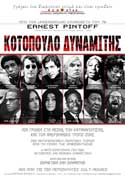 Dynamite Chicken - 11 x 17 Movie Poster - Greek Style A