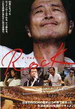 E. Yazawa Rock