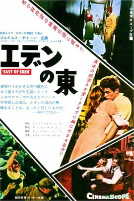 East of Eden - 11 x 17 Movie Poster - Japanese Style A