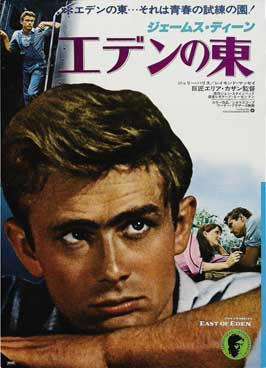 East of Eden - 11 x 17 Movie Poster - Japanese Style B
