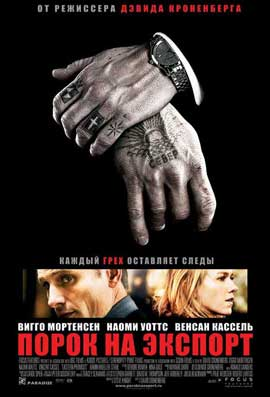 Eastern Promises - 27 x 40 Movie Poster - Russian Style A