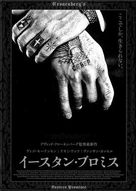 Eastern Promises - 11 x 17 Movie Poster - Japanese Style A