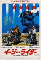 Easy Rider - 11 x 17 Movie Poster - Japanese Style A