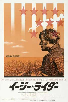 Easy Rider - 27 x 40 Movie Poster - Japanese Style A